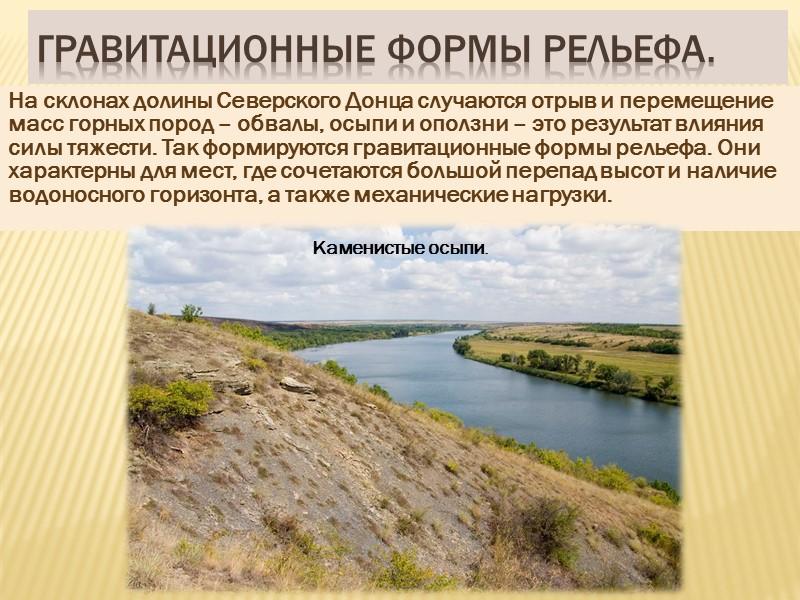 Ведущую роль в изменении рельефа играет ветер. На песчаном побережье Азовского моря деятельность ветра