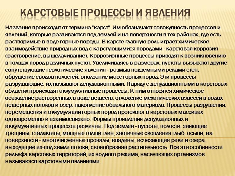 аккумулятивные формы рельефа Работа вод Азовского моря создает морские аккумулятивные формы рельефа, образованные в