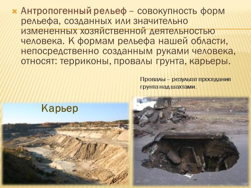 Карстовыми формами являются известные соляные пещеры Артемовска, хотя большая часть соляных пещер имеет искусственное