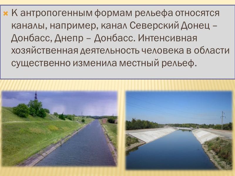 Антропогенные формы рельефа  Особую роль в формировании современного рельефа Донецкой области играет деятельность
