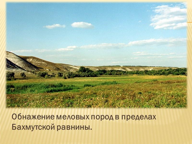 Со времени выхода из под вод каменноугольного моря толща Донецких отложений три раза была