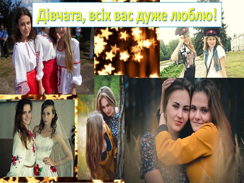 Ми студентки 41-ТЛ групи ППК ГНПУ Всі дуже гарні та  талановиті дівчата !