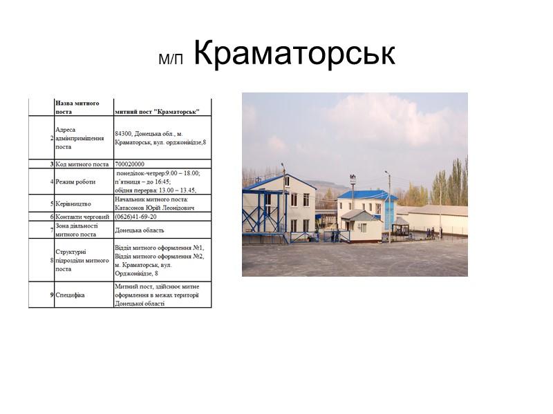 Експорт товарів     Основу експорту товарів складали недорогоцінні метали та вироби