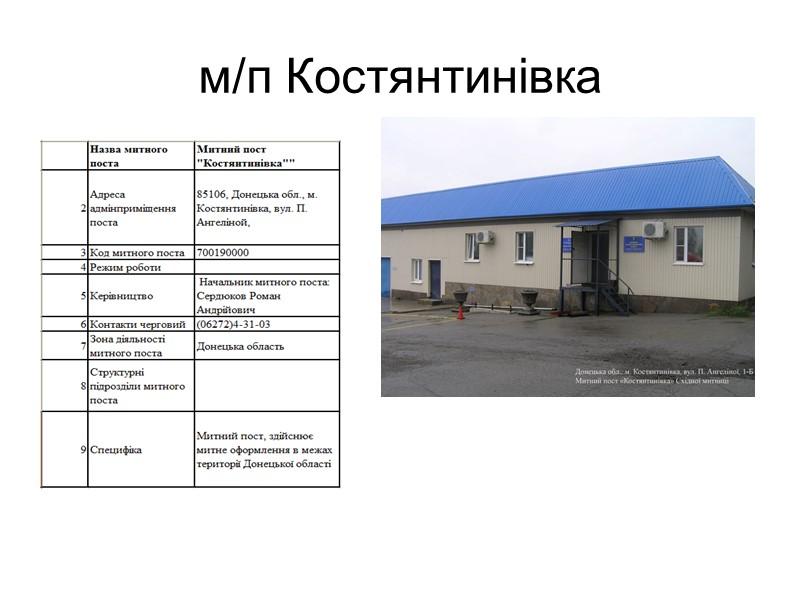 Товарна структура імпорту    В товарній структурі імпорту переважали мінеральні продукти –