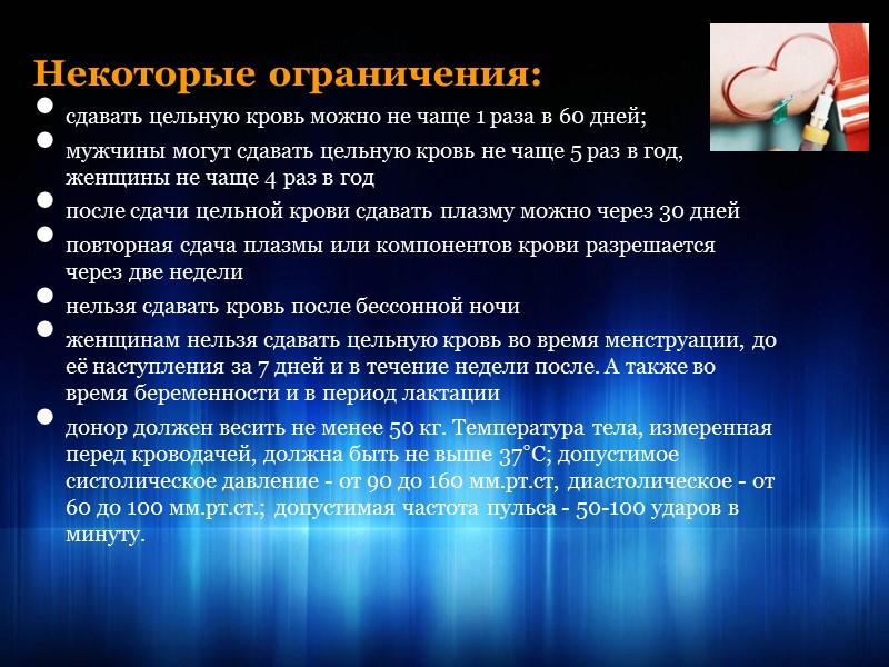 ПОКАЗАНИЯ Абсолютными показаниями к переливанию крови являются (трансфузия проводится даже при наличии противопоказаний): острая