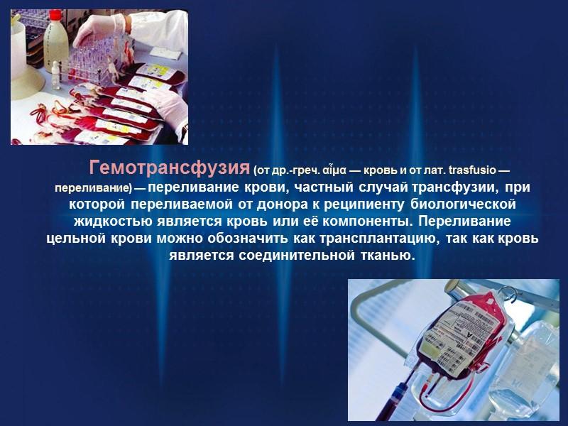 Показаниями к переливанию крови и ее компонентов являются:  анемии различного происхождения;