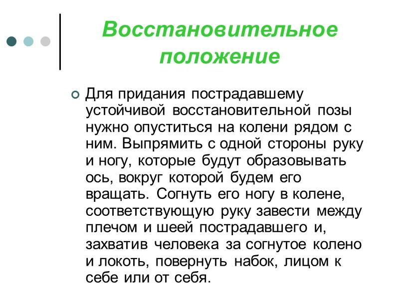 правило