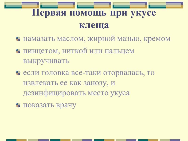 Перевязки: