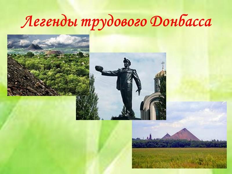 Легенды трудового Донбасса