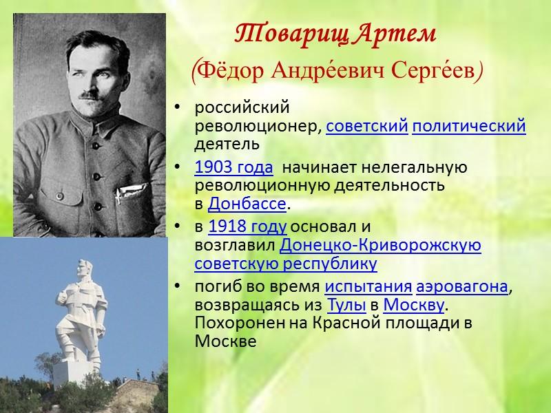 Алексей Стаханов (21 декабря 1905  — 5 ноября 1977, имя при рождении —