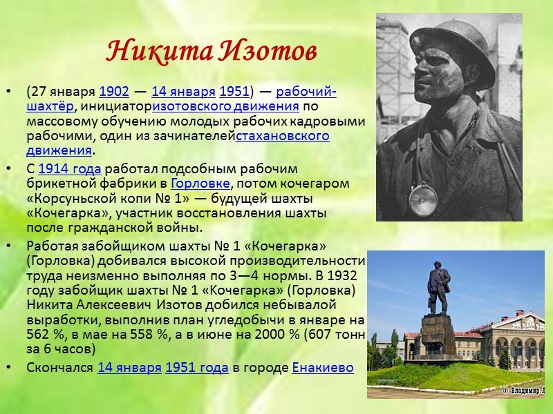 Праско́вья (Паша)  Ники́тична Анге́лина  (30 декабря 1912  Мариупольский уезд (ныне пгт