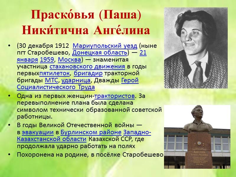 Пётр Фёдорович Кривоно́с (29 июня  1910, Феодосия — 19 октября 1980, Киев) —