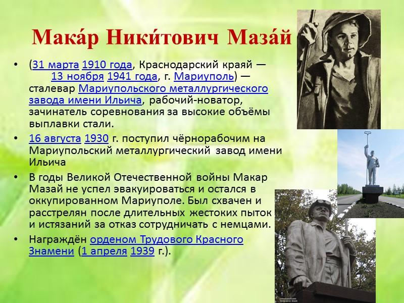Гео́ргий Тимофе́евич Берегово́й   (15 апреля 1921, село Фёдоровка,  Полтавская область) —