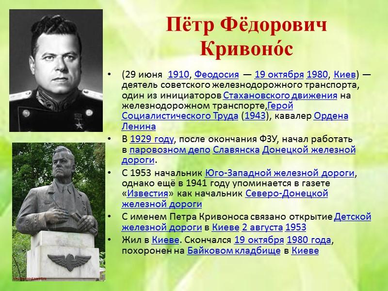 Алекса́ндр Алекса́ндрович Во́лков    27 мая 1948, Горловка— лётчик-космонавт СССР. Герой Советского