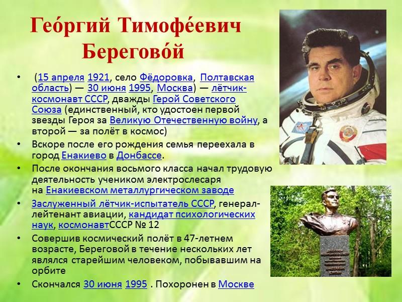 Леони́д Дени́сович Кизи́м (5 августа 1941, Красный Лиман— 14 июня 2010,Москва) — советский космонавт,
