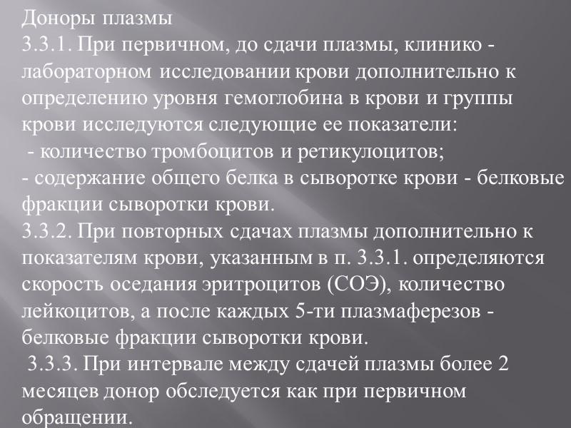 МИНИСТЕРСТВО ЗДРАВООХРАНЕНИЯ РОССИЙСКОЙ ФЕДЕРАЦИИ   ПРИКАЗ  14 сентября 2001 г. N 364