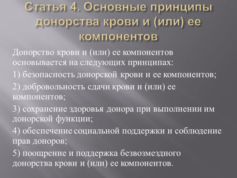 Статья 1. Предмет регулирования настоящего Федерального закона  Настоящий Федеральный закон устанавливает правовые, экономические