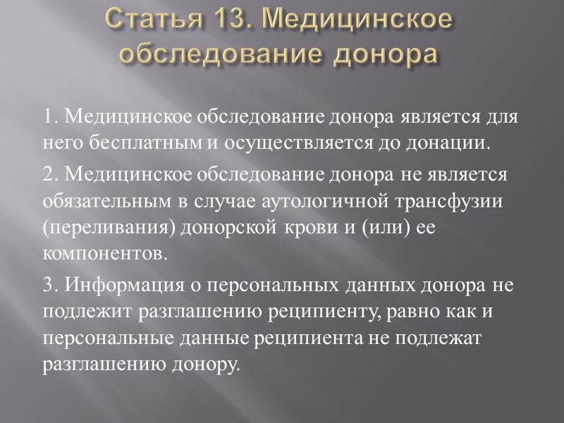 Статья 12. Требования к донору, его права и обязанности 1. Донором вправе быть дееспособное