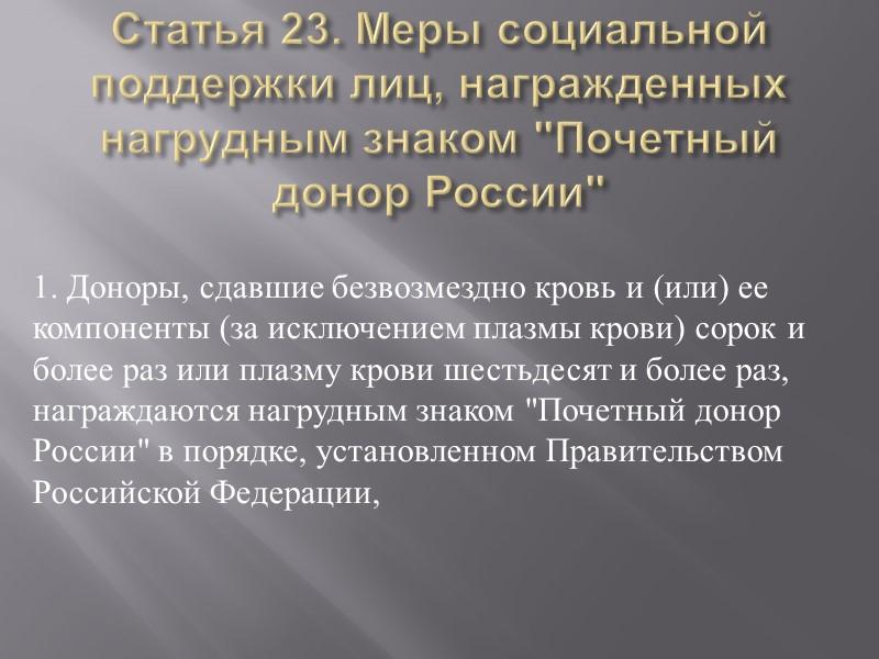 Статья 13. Медицинское обследование донора  1. Медицинское обследование донора является для него бесплатным