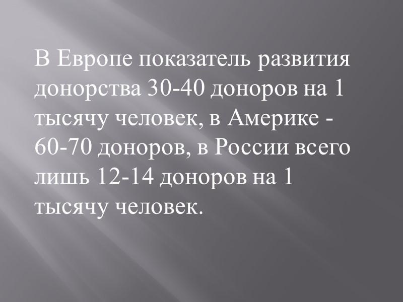 максимально допустимое число кроводач в год у мужчин 5, у женщин 4;