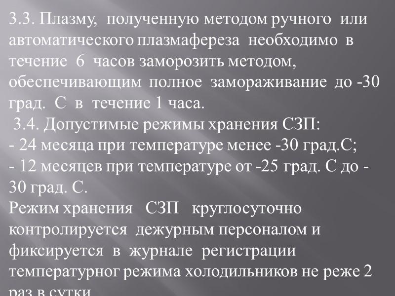 2. Методика карантинизации свежезамороженной плазмы (СЗП).  2.1. С   учетом