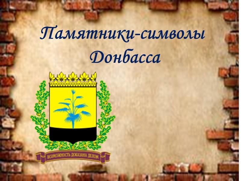 Памятники-символы  Донбасса