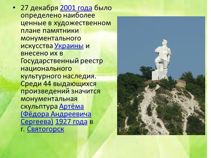 Памятник   Архитектурное или скульптурное сооружение в память или в честь какого-л. лица