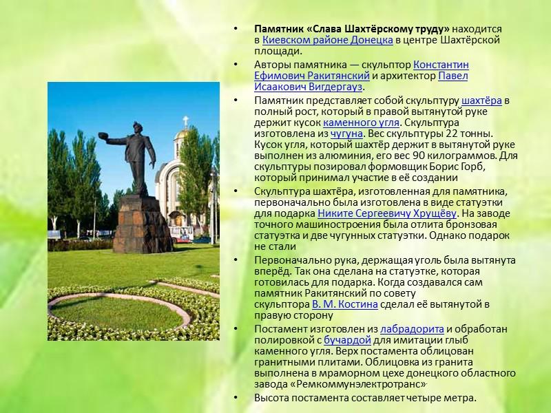 С 1941 по 1943 год Донбасс был оккупирован немецкими войсками. В течение двух лет