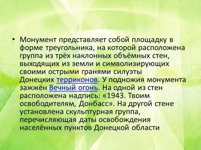 В 1900 году пальма Мерцалова выставлялась на Всемирной промышленной выставке в Париже. После участия