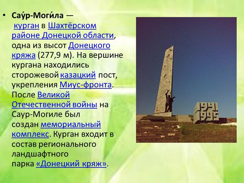 Памятник «Слава Шахтёрскому труду» находится в Киевском районе Донецка в центре Шахтёрской площади. Авторы