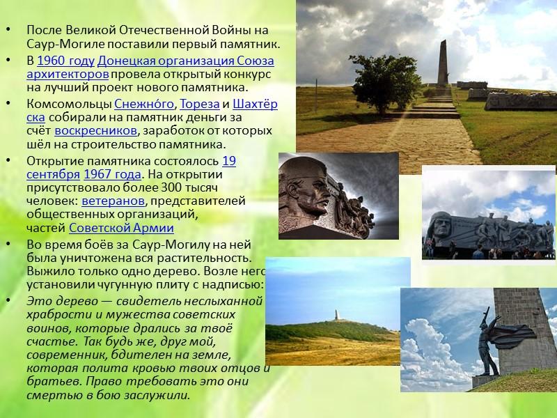 Памятник Артёму — название памятника, установленного на Лысой горе, на правом берегу реки Северский