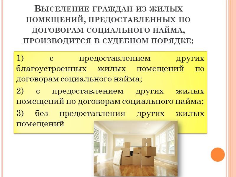 прекрасно жк рф основание для вселения в жилое помещение это просто