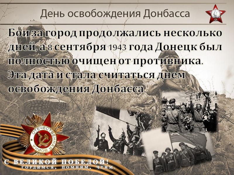 Поздравления ко дню освобождения донбасса в прозе 29