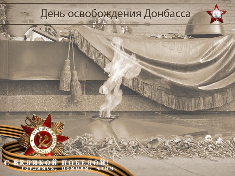Начало освобождения Донбасса было положено в результате побед советских войск в Сталинградской и Курской