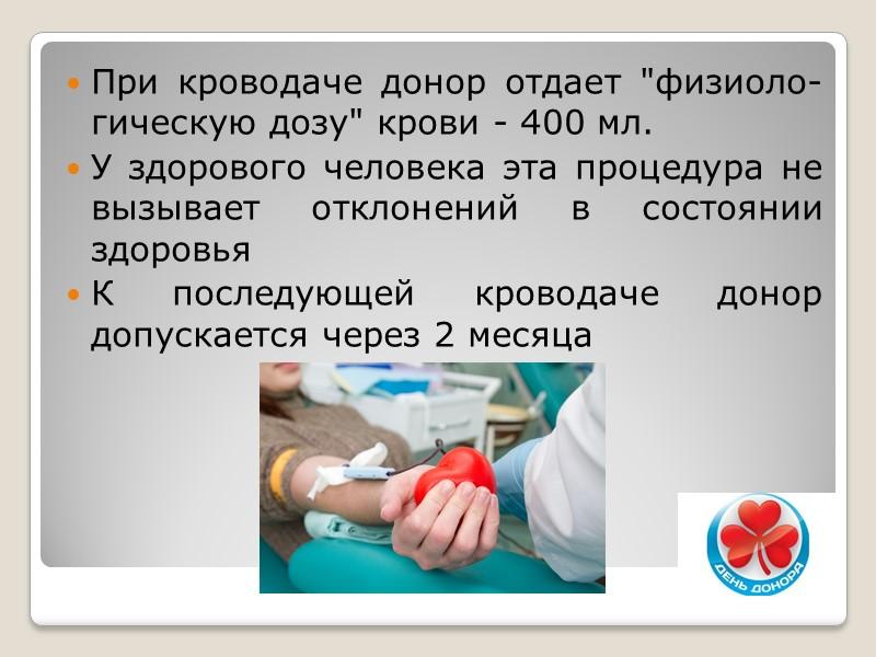 При кроводаче донор отдает