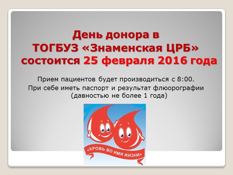 День донора в  ТОГБУЗ «Знаменская ЦРБ» состоится 25 февраля 2016 года
