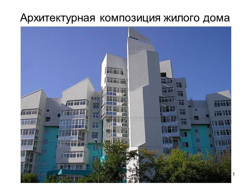1 Архитектурная композиция жилого дома