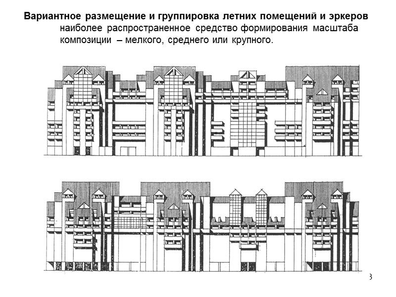 15 Террасное построение формы с шагом уступов на длину секций. Такое крупное членение композиционно