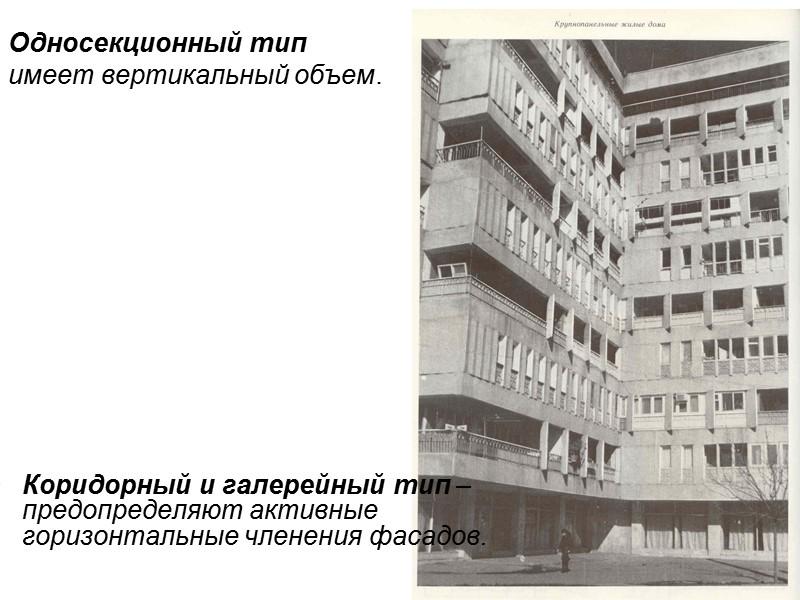 3 NIKAGIN CAPSULE TOWER (3,091 кв.м) Kisho Kurokawa.  1972 Модуль В жилых зданиях