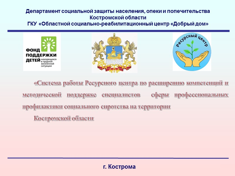 """Закон Украины """"Об обеспечении прав и свобод внутренне перемещенных лиц&quot"""