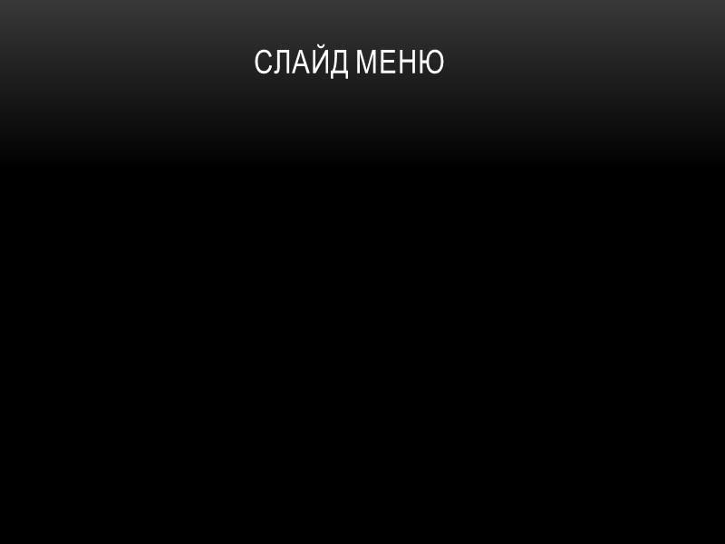 Меня зовут Донецкая Влада. Я окончила 12 гимназию в городе Белгороде. С детства я