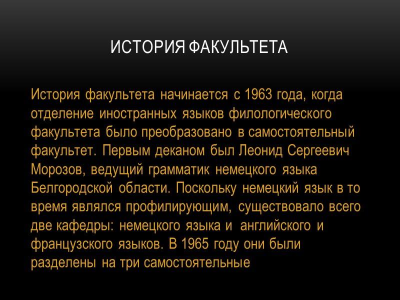 История факультета Первыми студентами были: А.К. Сафронова, Н.И. Руднева, А.Н. Вернигоренко, Н.В. Бардыкова, Н.И.