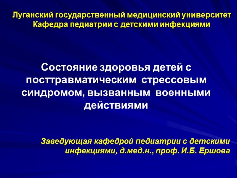 Луганский государственный медицинский университет Кафедра педиатрии с детскими инфекциями   Состояние здоровья детей