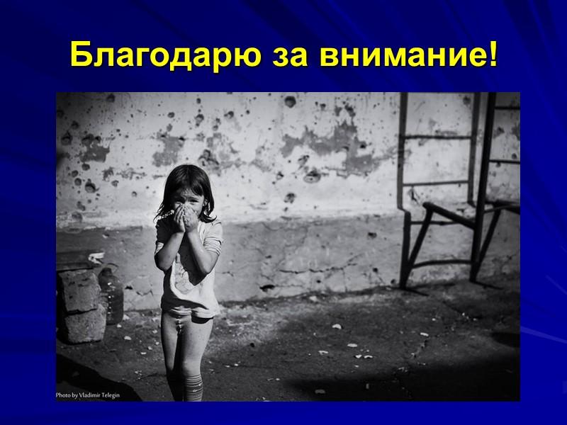 Психологическое состояние детей