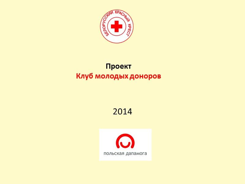 Проект Клуб молодых доноров    2014