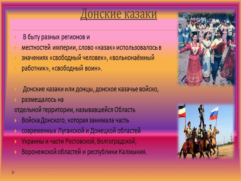 Донские казаки   В быту разных регионов и местностей империи, слово «казак» использовалось
