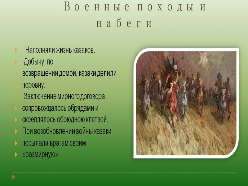 Военные походы и набеги    Наполняли жизнь казаков.   Добычу, по