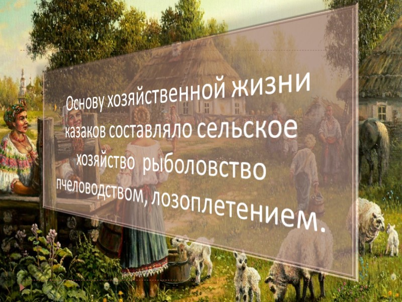 Торговля, промыслы       Основу хозяйственной жизни казаков составляло сельское
