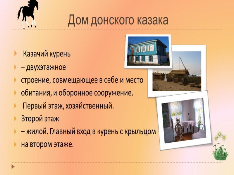 Дом донского казака   Казачий курень – двухэтажное строение, совмещающее в себе и