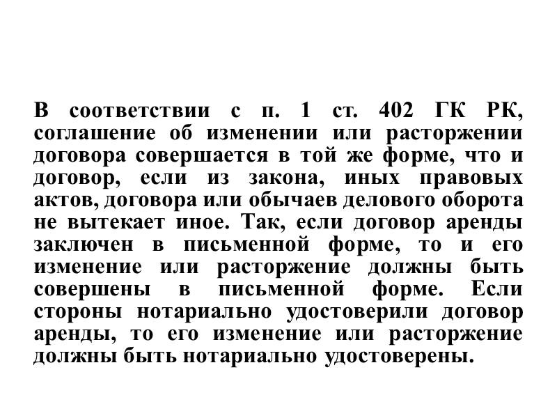 В-третьих, помимо общего порядка заключения предпринимательского договора, при котором стороны свободны в согласовании его